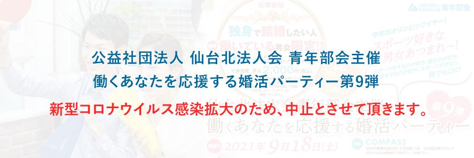 働く男女を応援する婚活パーティー第9弾!