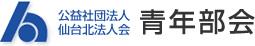 公益社団法人 仙台北法人会 青年部会