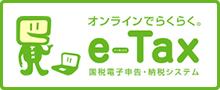 オンラインでらくらく。 e-Tax 国税電子申告・納税システム