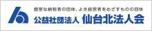 個室な納税者の団体、よき経営者をめざすものの団体 公益社団法人仙台北法人会